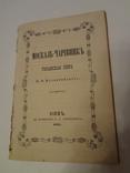 1875 Москаль-Чарівник Киев Украинская Опера