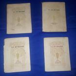 1936 - 4 книги А.С.Пушкина