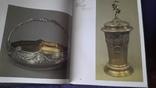 Большой иллюстрированный альбом Русское серебро, фото №5
