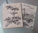 Авторская рукописная книга стихов и эскизов И.Калинина