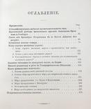 Финансовые и экономические вопросы. В.А. Панаев. СПБ 1878. фото 5