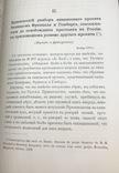 Финансовые и экономические вопросы. В.А. Панаев. СПБ 1878. фото 6