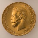 10 рублів 1903 р.