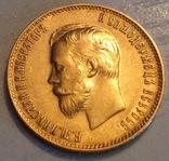 10 Рублей 1911 года (Э.Б)