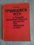 1988г.Трудящиеся УССР на продразверстках при НЭПе.Тираж 640 шт.