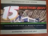 Набор обиходных монет НБУ 2013 ( 15 років Монетному двору )
