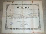 Аттестат 1886 Одесса дочь купца Вадкова