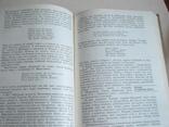 Історія Української літератури (1 половина 19 ст) 1980р., фото №4