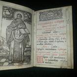 1796 Служебнік друкарня Києво-Печерської Лаври