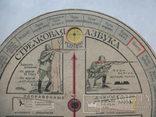 Стрелковая азбука, артель бытовик. Автор: Катаев. В. Ф. Диаметр 18,5 см. photo 3