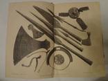 1896 Археология Кладоискательство с эффектными иллюстрациями 12 номеров