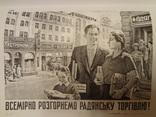 Каталог Українських Друкованих Плакатів 200 наклад