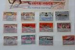 100 лет русской почтовой марки. 2 блока и серия марок