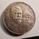Rosja rubel 1913 300 lat Romanowych płytki st.2+