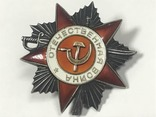 Боевой орден Отечественной войны 2ст.№785883