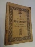 1915 Молитва для православного воина