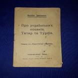 1924 М.Драгоманов, Про українських козаків, татар та турків