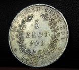 """5 злотих 1831 """"Повстання Листопадове"""""""