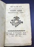 Краткое историческое описание Киевопечерской Лавры. 1817г.