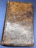 Краткое историческое описание Киевопечерской Лавры. 1817г. фото 3