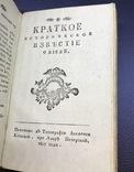 Краткое историческое описание Киевопечерской Лавры. 1817г. фото 4