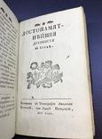 Краткое историческое описание Киевопечерской Лавры. 1817г. фото 5