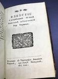 Краткое историческое описание Киевопечерской Лавры. 1817г. фото 6