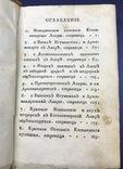 Краткое историческое описание Киевопечерской Лавры. 1817г. фото 7