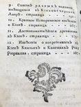 Краткое историческое описание Киевопечерской Лавры. 1817г. фото 8