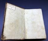 Краткое историческое описание Киевопечерской Лавры. 1817г. фото 9