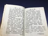 Краткое историческое описание Киевопечерской Лавры. 1817г. фото 10