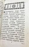 Краткое историческое описание Киевопечерской Лавры. 1817г. фото 11