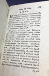 Краткое историческое описание Киевопечерской Лавры. 1817г. фото 12