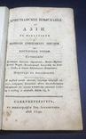 Христианские изыскания в Азии Клавдия Буканана. СПБ., 1815 г. фото 2