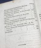 Христианские изыскания в Азии Клавдия Буканана. СПБ., 1815 г. фото 5