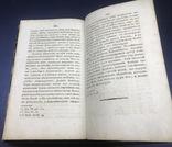 Христианские изыскания в Азии Клавдия Буканана. СПБ., 1815 г. фото 6