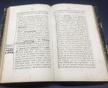Христианские изыскания в Азии Клавдия Буканана. СПБ., 1815 г. фото 7