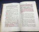 Христианские изыскания в Азии Клавдия Буканана. СПБ., 1815 г. фото 8