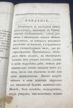 Христианские изыскания в Азии Клавдия Буканана. СПБ., 1815 г. фото 9
