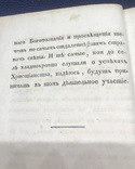 Христианские изыскания в Азии Клавдия Буканана. СПБ., 1815 г. фото 10
