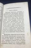Христианские изыскания в Азии Клавдия Буканана. СПБ., 1815 г. фото 11