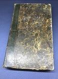 Христианские изыскания в Азии Клавдия Буканана. СПБ., 1815 г. фото 12