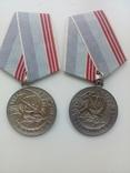 Две медали «Ветеран труда» с документами