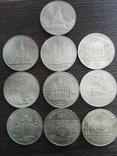 Пять рублей СССР- 10 шт
