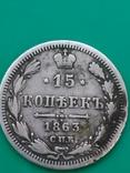 15 копеек 1863 год