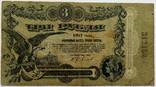 3 рубля 1917 Одесса. 312152 ( без литеры).