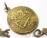 Медаль жетон 200 лет Полтавской битвы 1709-1909 Перт Великий., фото №3
