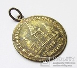 Медаль жетон Александр 2 Благодарная Россия царю освободителю Москва 1898 год, фото №4