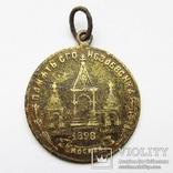 Медаль жетон Александр 2 Благодарная Россия царю освободителю Москва 1898 год, фото №6