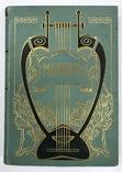Библиотека Великих Писателей издательства Брокгауз и Эфрон. Мольер в 2 томах (4 полутомах) фото 3
